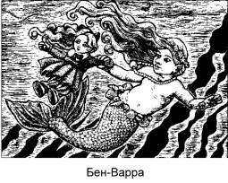 = Бен-Варра