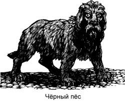 = Чёрный пёс