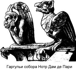 = Гаргульи