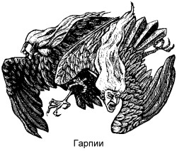= Гарпии