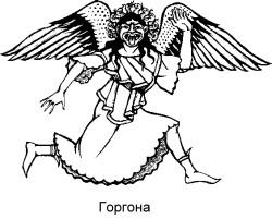 = Горгона