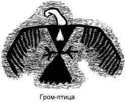 = Гром-птица