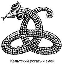 = Рогатый змей