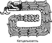= Кетцалькоатль