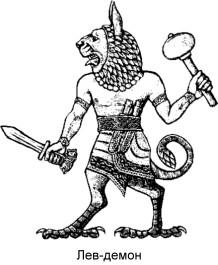 = Лев-демон