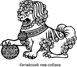 = Китайский лев-собакин