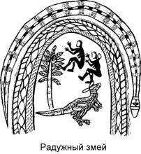= Радужный змей