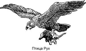= Птица Рух