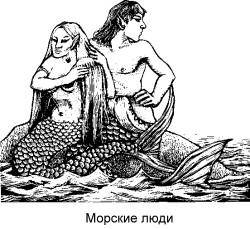 = Морские люди