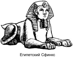 = Египетский Сфинкс