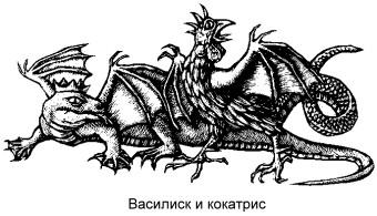 = Василиск и кокатрис